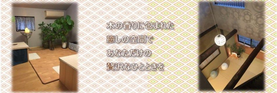 Deep Therapy〜ディープセラピー公式/cheerful〜ちあふる